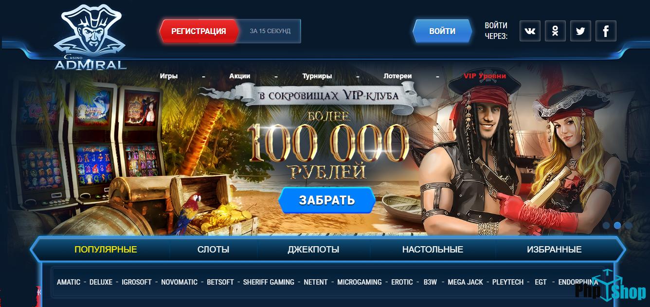 движки для онлайн казино